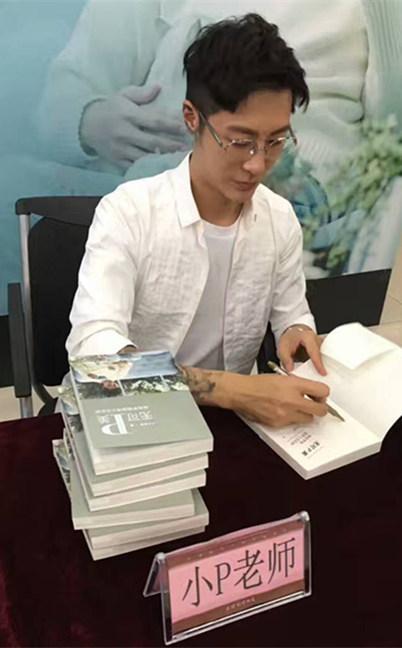 小P老师携新书《无可P美》作客天津图书大厦