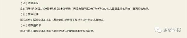 2018年天津幼儿园招生范围确定