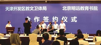 泰达打造高端教育示范区 探索实践京津冀教育协同发展