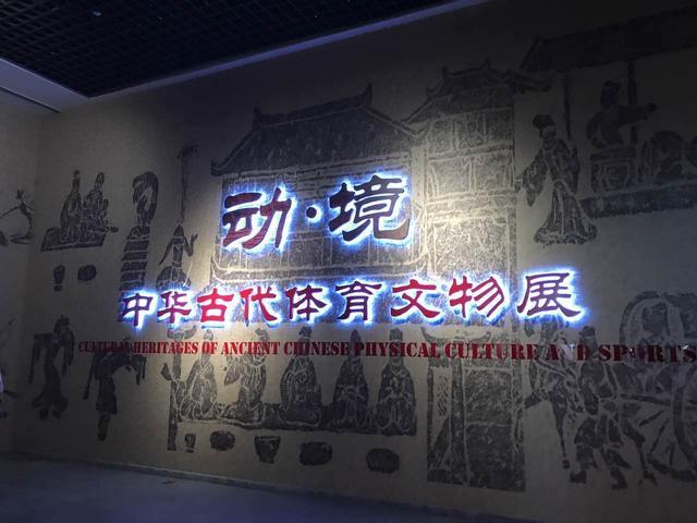 """""""动境——中华古代体育文物展""""亮相天博"""