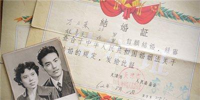 http://tj.jjj.qq.com/news/jfe/jfe_wzdc/jiehunzheng.htm