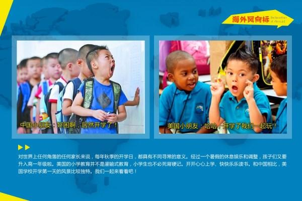 美国小学生阅读量_美国小学生阅读量是中国小学生的6倍