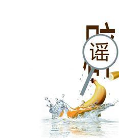 香蕉浸泡不明液体 食品安全谁来保障