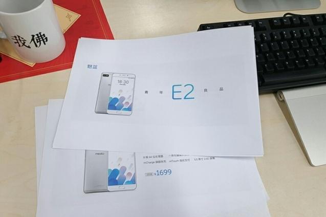 魅蓝E2前置镜头800W像素没跑了