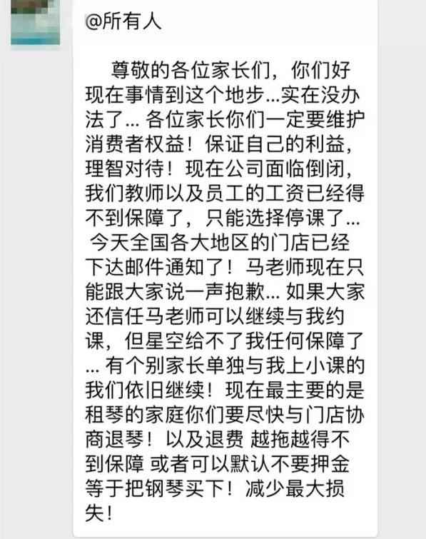 星空琴行全国停课潮波及天津 家长们恐损失上百万
