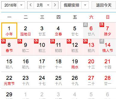 天津市人民政府办公厅春节放假通知