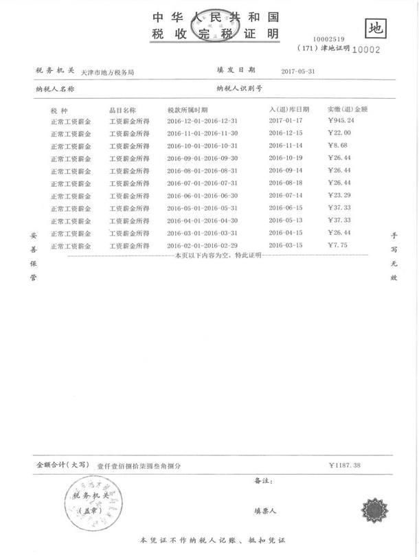 外地人在津买房资格认定细则出台 必须满足这些条件