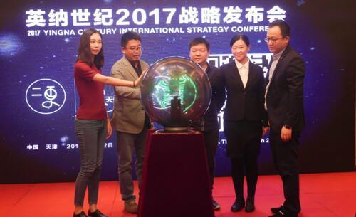 英纳世纪战略发布会暨更天津启动仪式在津举行图片