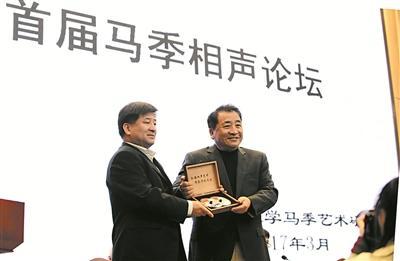 首届马季相声论坛 在天津师范大学举行