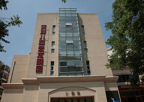 天津市儿童艺术剧团