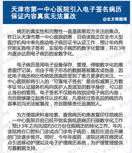 天津市第一中心医院引入病历烧焊视频签名教学电子图片