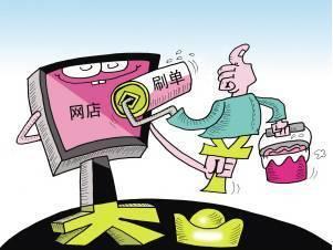 天津女大学生网络刷单中招 5万生活费被骗