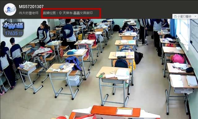 细思极恐 天津这俩教室上课被直播