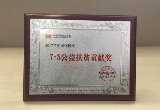 恒安标准人寿获2017年中国保险业7·8公益扶贫贡献奖