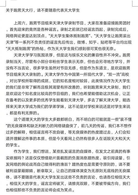 天津大学否认抵制《奔跑吧》录制