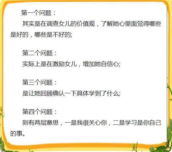 清华校长:每天放学问孩子4句话,孩子以后必有大出息!