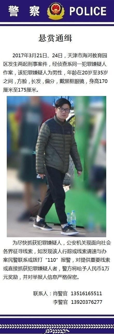 天津警方悬赏1万元征集犯罪嫌疑人线索