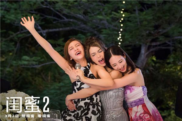 《闺蜜2》热映 姐妹情深共患难