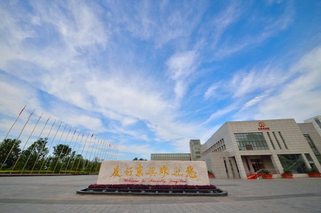 【产业园区】天津京滨工业园