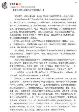 曝林心如霍建华未领证 两工作室齐辟谣:追究责任