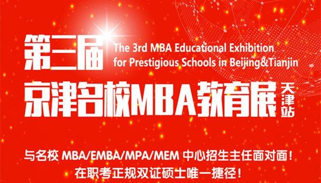 第三届京津名校MBA教育展(天津站)即将召开!