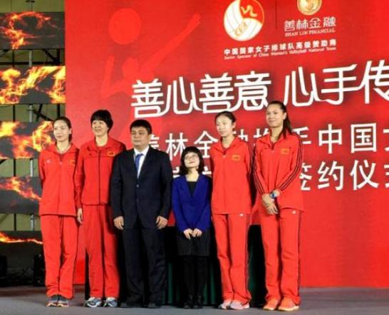 善林金融正式宣布与中国女排携手合作图片图片