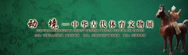 """""""动境——中华古代体育文物展""""将亮相天博"""