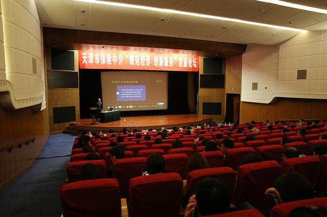天津市保险中介共话规范、创新发展话题