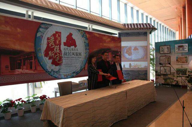 京津冀名人故居联盟成立 相关主题展览亮相天博