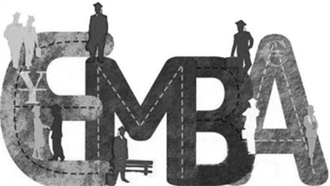 EMBA招生门槛提高 商学院告别粗制滥造步入洗牌期