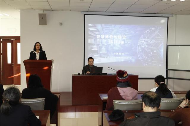 智慧博物馆建设系列讲座在天津博物馆举行