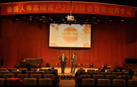 泰康人寿2018高端客户相声专场活动成功举办