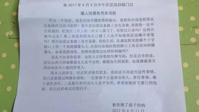 孩子被撞飞 天津妈妈给逃逸司机写了一封信