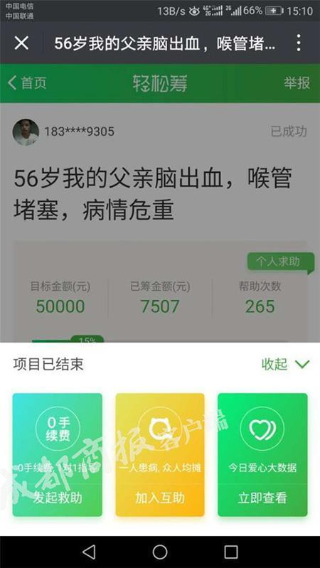 """以父之名""""筹七千元 34岁儿子卷救命钱失联"""