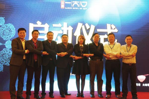 三秦饮食天下学院启动仪式在天津召开