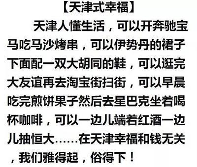 《2016中国幸福报告》出炉!天津排全国前3