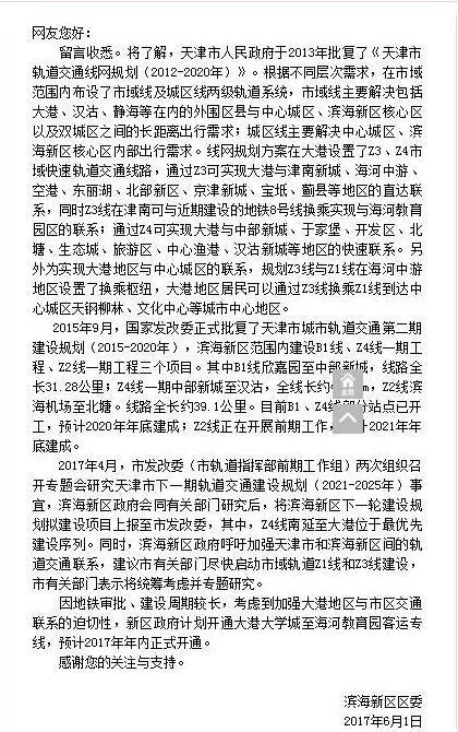 天津又有三条轨道交通线确定竣工时间