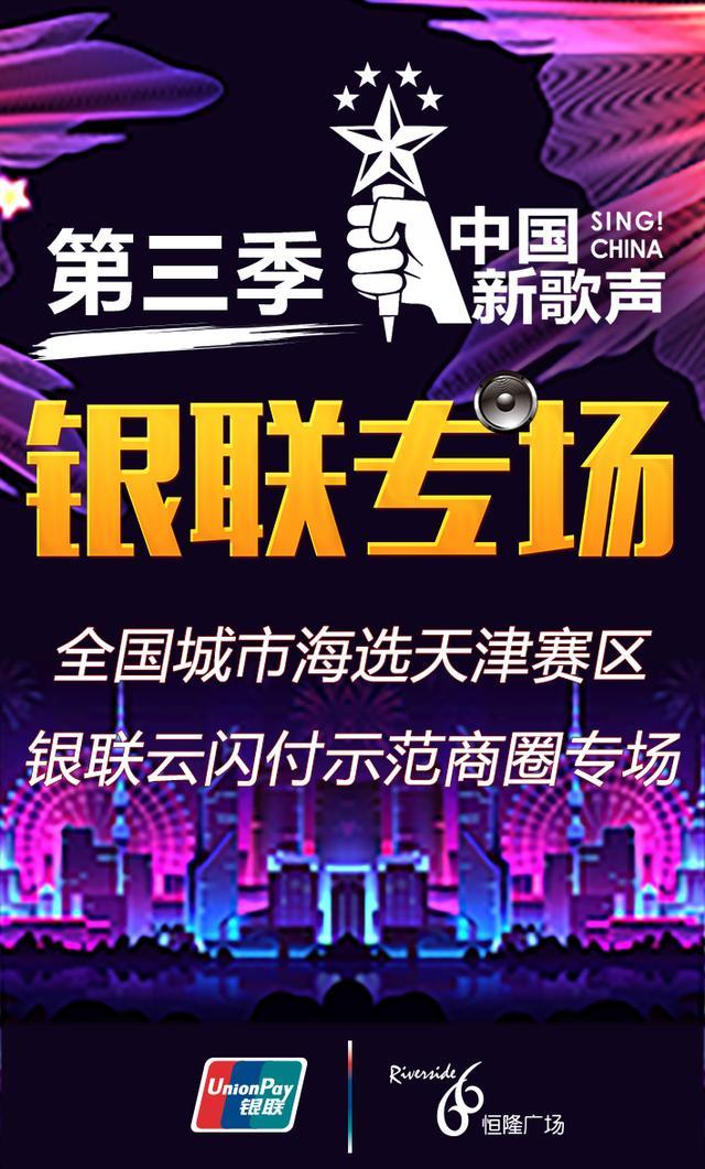 《中国新歌声》银联专场空降天津恒隆广场