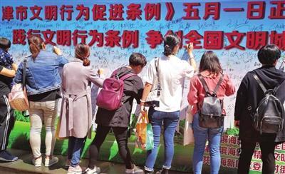"""我市""""五一""""期间贯彻落实《天津市文明行为促进条例》综述"""