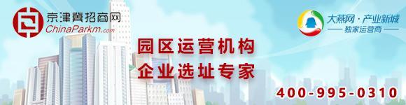 实现均衡发展 天津南开区打造产城融合的西部片区