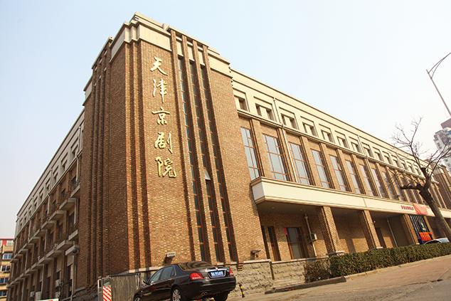 天津京剧院