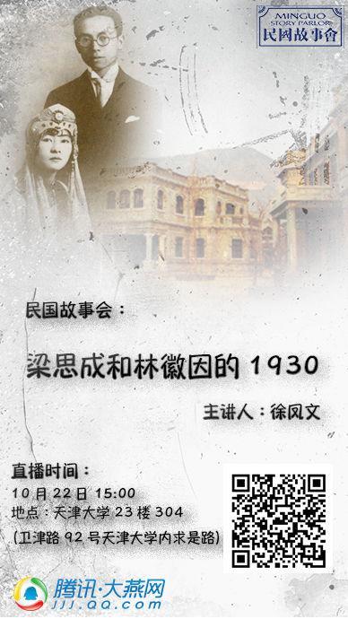 """民国故事会开讲啦:解读""""1930""""的天津奥秘"""