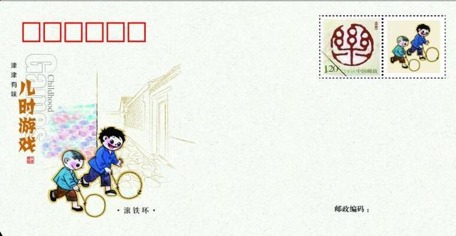 《津津有味—儿时游戏》系列纪念信封周六发行