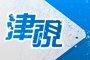 飞跃天津40年――条条大道