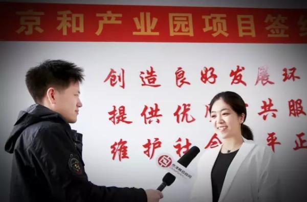 专访:疏解北京——京和产业园招商总监 戴明秀