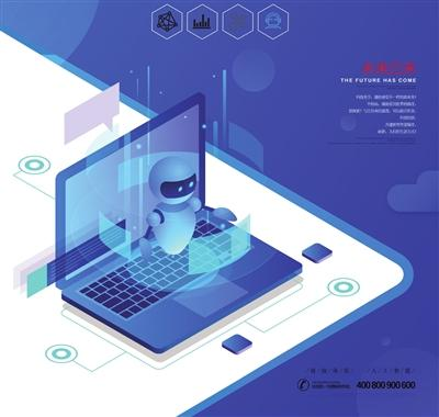 建设人工智能科技创新区 引领天津人工智能产业发展