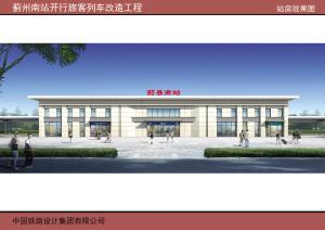半小时到北京 蓟州南站月底前完工