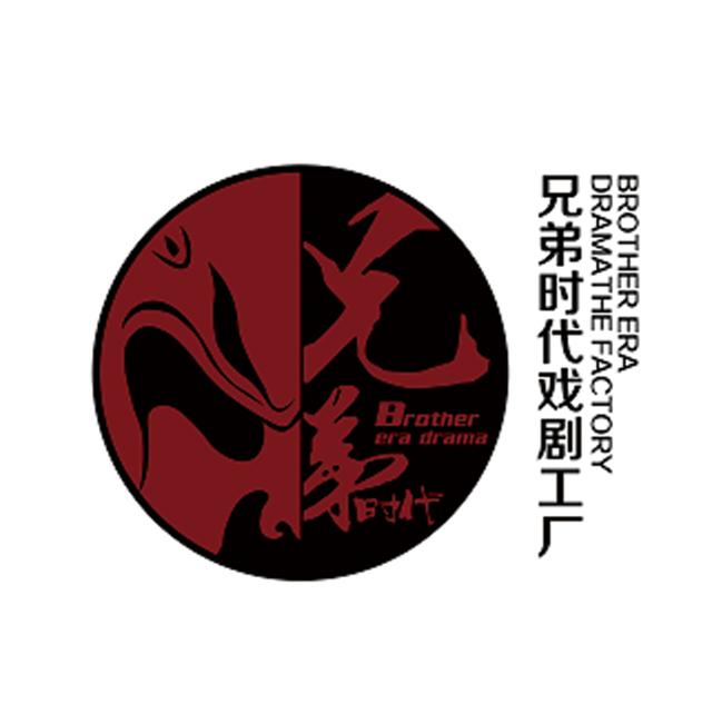 天津兄弟时代文化传播有限公司