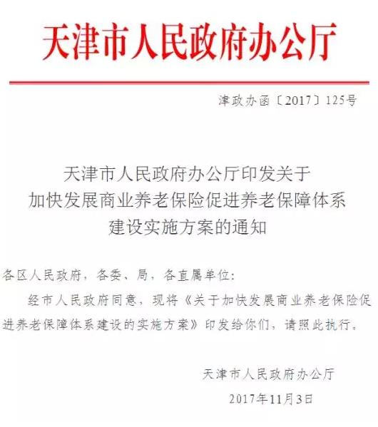 天津将试水以房养老模式 老人额外获得养老金