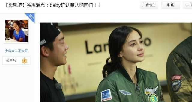 杨颖将在第八期回归跑男,但迪丽热巴却不想马上离开